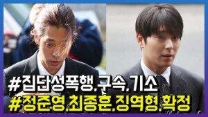 '집단 성폭행' 정준영-최종훈, 징역 5년-2년6개월 확정