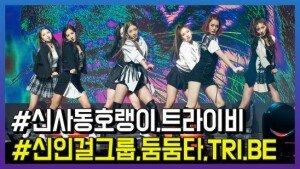 """신인 걸그룹 트라이비 데뷔 """"롤모델은 블랙핑크"""""""
