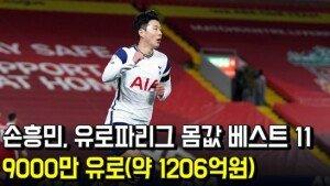 손흥민, 유로파리그 몸값 베스트11…약 1206억원