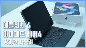 애플워치6, 아이패드 에어4 사용기