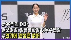 """'99억의 여자' 조여정, """"연기에 완성은 없어"""""""