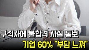 """구직자에 불합격 사실 통보…기업 60% """"부담 느껴"""""""