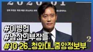 """'남산의 부장들' 이병헌, """"동료 배우들 섬뜩할 정도로 연기 잘해"""""""
