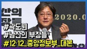'남산의 부장들' 곽도원, 촬영장서 대본을 놓지 않은 이유