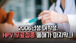 2006년생 여학생, HPV 무료접종 올해가 마지막...!