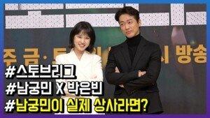 """'스토브리그' 박은빈, """"남궁민이 실제 상사라면?"""""""