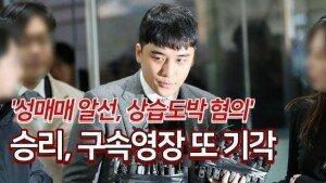 '성매매 알선, 상습도박 혐의' 승리, 구속영장 또 기각
