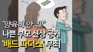 """""""양육비 안 줘!"""" 나쁜 부모 신상 공개, '배드 파더스' 무죄"""