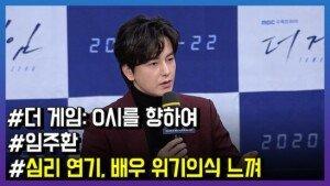 """'더 게임' 임주환, """"심리 연기, 배우 직업 위기의식 느껴"""""""