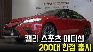 한국 토요타, '캠리 스포츠 에디션' 200대 한정 출시