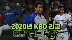 2020년 KBO 리그, 연봉 1위는 누구?