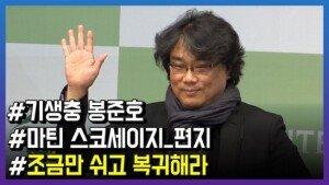 """'기생충' 봉준호 감독, """"마틴 스코세이지 '조금만 쉬라' 고 편지 받아"""""""