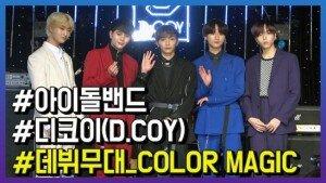 5인조 밴드 '디코이(D.COY)'…화려한 첫 데뷔 무대