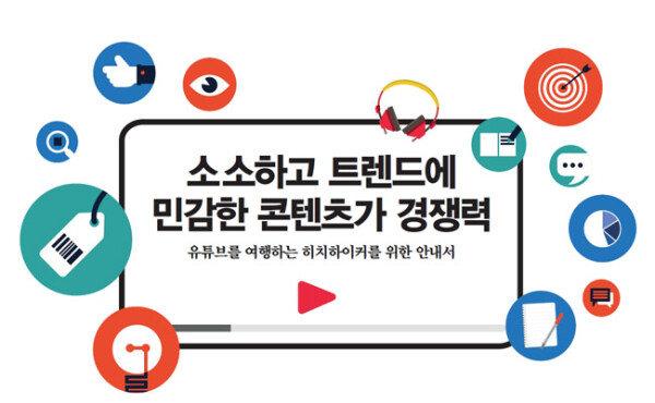 소소하고 트렌드에 민감한 콘텐츠가 경쟁력 : 주간동아
