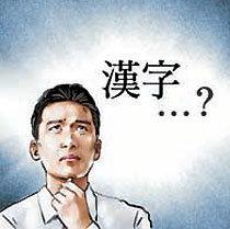 口 出 漢字