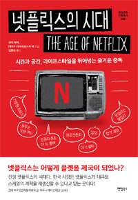 Netflix over TV: The new medium that changes our life : The