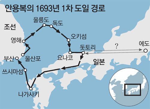 拉致ではなく拉致誘導の可能性」 朝鮮中期・安龍福の1回目の渡日の ...