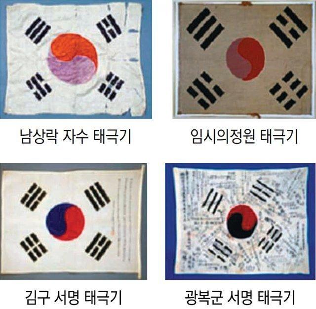 独立運動太極旗」4種、11日の臨時政府樹立記念式で公開 : 東亜日報