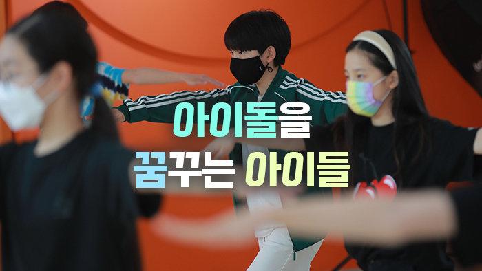 '99℃:한국산 아이돌' 1회 아이돌을 꿈꾸는 아이들