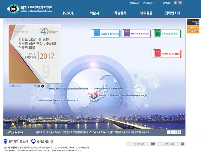 국가안보전략연구원 홈페이지.