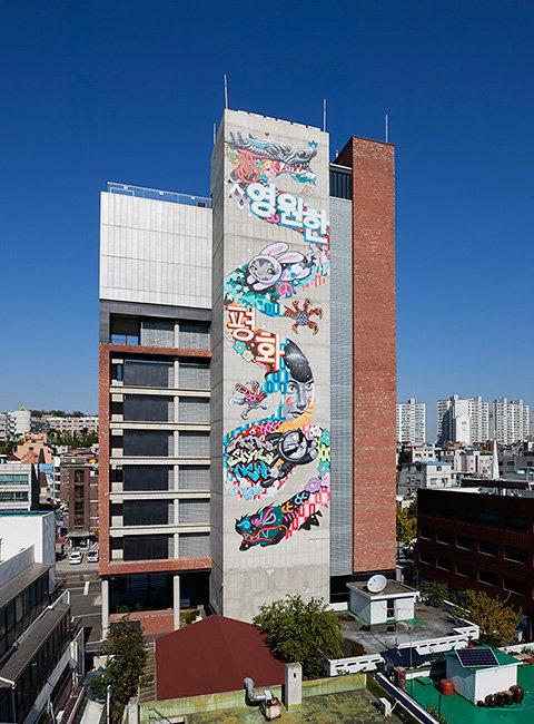 '파우 와우 코리아'의 일환으로 핸드픽트 호텔 뒤편 노출 콘크리트 외벽에 그려진 대형 그래피티 '영원한 평화'.