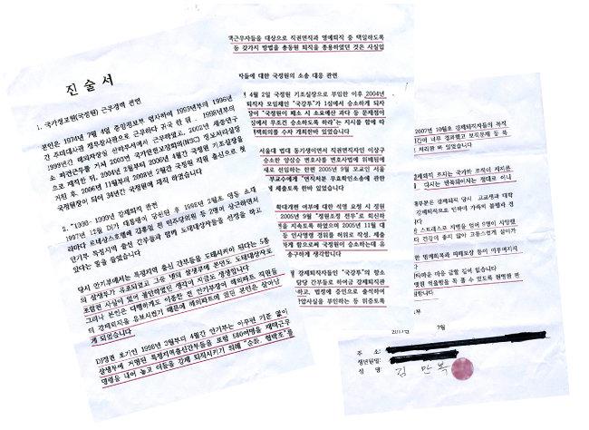 김만복 전 국정원장이 지난 7월 서울고등법원에 제출한 진술서. 자필 서명과 도장까지 찍혀 있다.