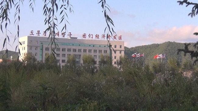 북한 근로자가 일하는 중국 지린성 투먼시 투먼경제개발구 전경.[김승재 YTN 기자]