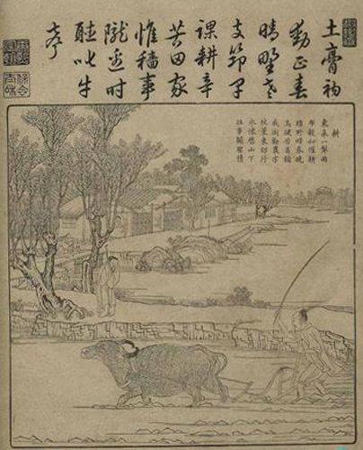 송나라 시대 농사 풍경을 그린 중국 화가 초병정의 경직도(耕織圖).