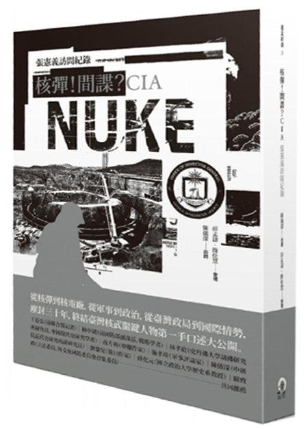 장셴이 회고록 '원자탄! 스파이? cia'.