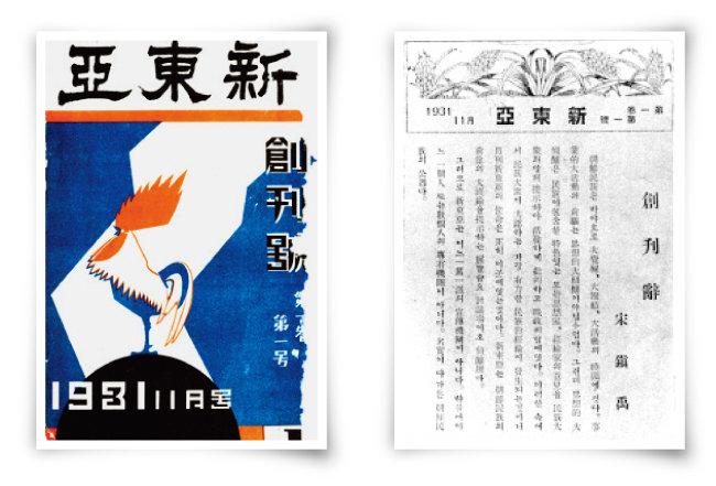 1931년 11월 창간호, 동아일보 사장이자 신동아 발행인이던 송진우의 신동아 창간사. [1931](왼쪽부터)