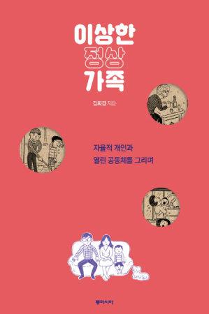 김희경 지음, 동아시아, 284쪽, 1만5000원.