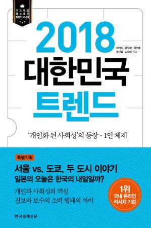 최인수·윤덕환·채선애·송으뜸·김윤미 지음, 한국경제신문, 327쪽, 1만6000원.