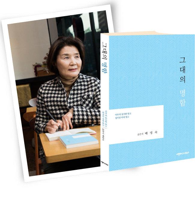 배영숙 지음, 에세이스트, 266쪽, 1만2000원.