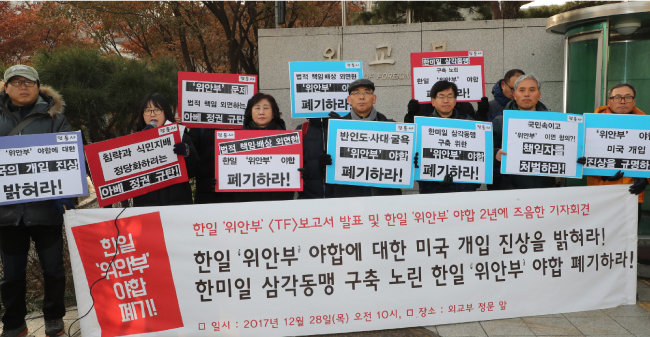 2017년 12월 28일 서울 종로구 외교부 앞에서 평화와통일을여는사람들 회원들이 '한일 위안부 야합 폐기 촉구 기자회견'을 하고 있다. [안철민 동아일보 기자]