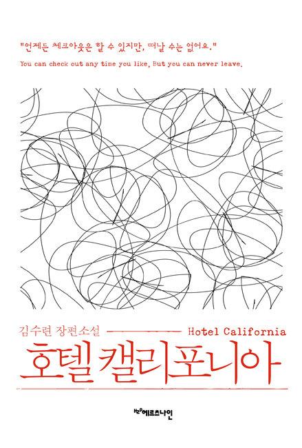김수련 지음, 헤르츠나인, 544쪽, 1만8000원