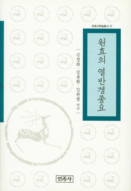 은정희·김용환·김원명 역주, 민족사, 406쪽, 2만8000원