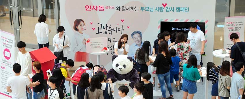 동국제약이 개최한 '인사돌플러스와 함께하는 217 부모님 사랑 감사 캠페인'.