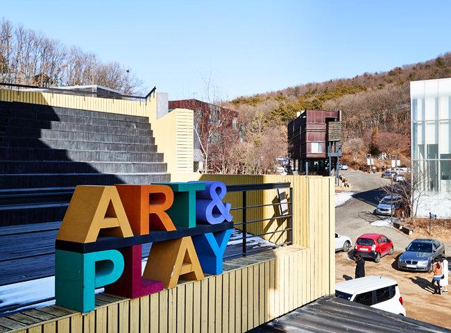 헤이리의 중심 갈대광장 바로 앞에 있는 노랑미술관 전경. 'ART&PLAY'라고 쓰인 조형물이 시선을 붙든다. [홍중식 기자]