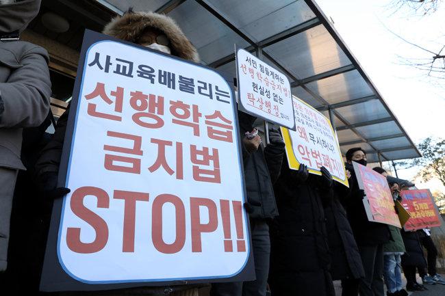 공교육정상화법 폐지를 요구하는 시위대. [뉴스1]