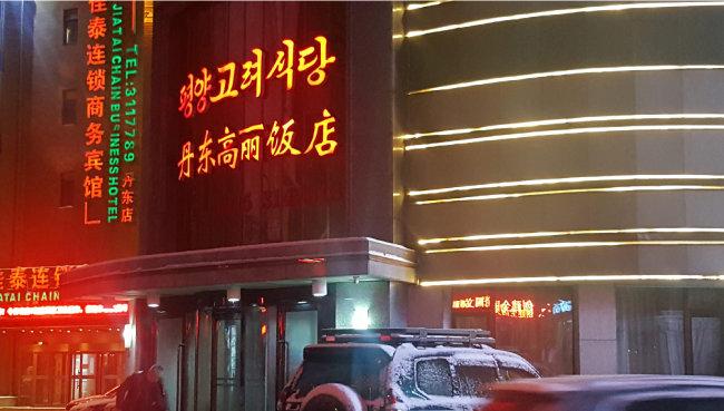 중국인으로 업주를 명의 세탁해 운영 중인 중국 단둥의 평양고려식당. 1월 9일 촬영했다. [윤완준 동아일보 특파원]
