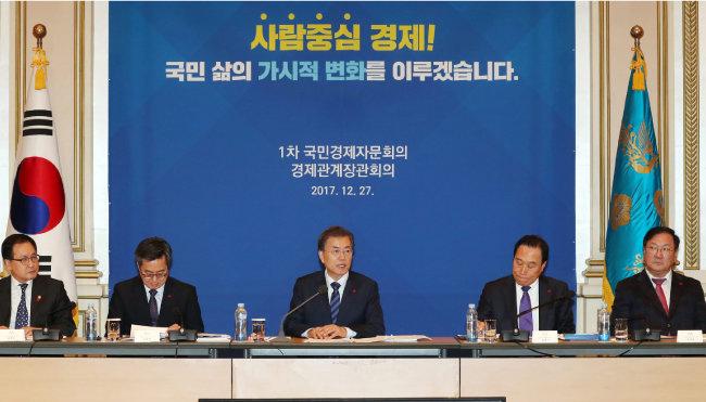 지난해 12월 27일 청와대에서 국민경제자문회의 출범식 겸 첫 회의가 열렸다. 문재인 대통령(가운데)이 의장, 김광두 서강대 석좌교수(오른쪽에서 두 번째)가 부의장으로 국민경제자문회의를 이끈다. [동아DB]