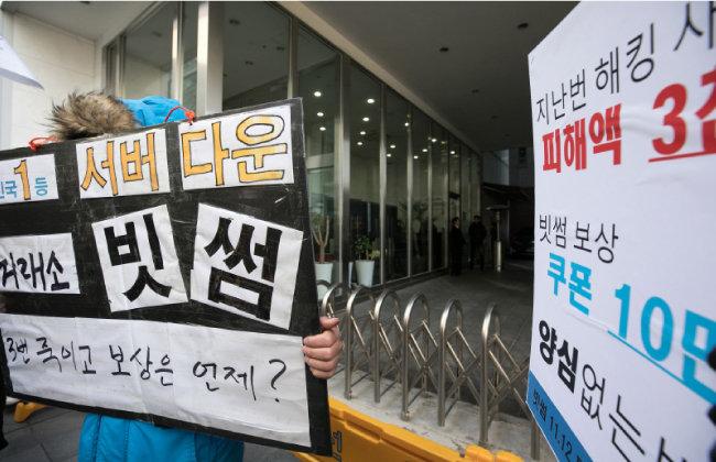 지난해 12월 가상화폐 거래소 빗썸, 전산장애 피해자 대책위 소속 회원들이 서울 강남구 빗썸 본사 앞에서 피해보상 촉구 기자회견을 갖고 있다. [뉴스1]