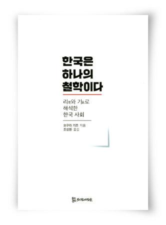 오구라 기조 지음, 조성환 옮김,  모시는 사람들, 272쪽, 1만 5000원
