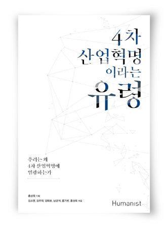 홍성욱 기획, 김소영 · 김우재 ·  김태호 · 남궁석 · 홍기빈 · 홍성욱 지음, 휴머니스트, 200쪽, 1만2000원