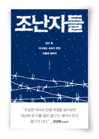 주승현 지음, 생각의힘, 200쪽, 1만4000원