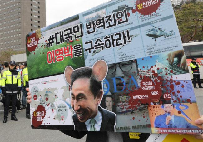 3월 14일 서울중앙지검 앞에서 시민단체가 이명박 전 대통령의 구속을 촉구하는 시위를 하고 있다.