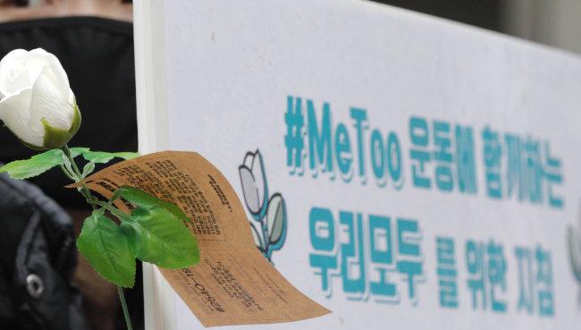 #MeToo가 한국 사회의 젠더 인식에 변화를 일으키고 있다. [박해윤 기자]