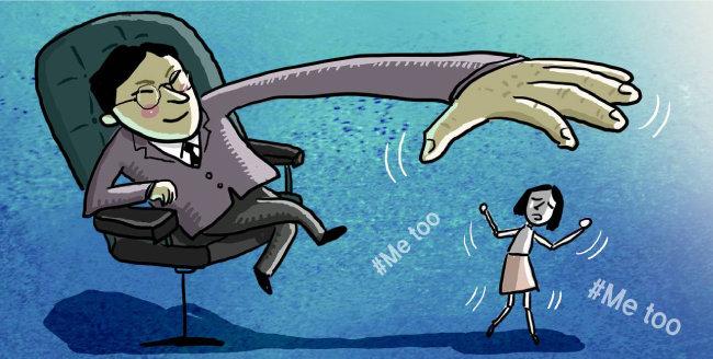 권력의 성 집착에 대한 심리 보고서