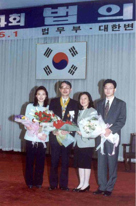 1997년 5월 1일 '법의 날'에 국민훈장 모란장을 수훈했다.(왼쪽에서 두 번째가 나다.)