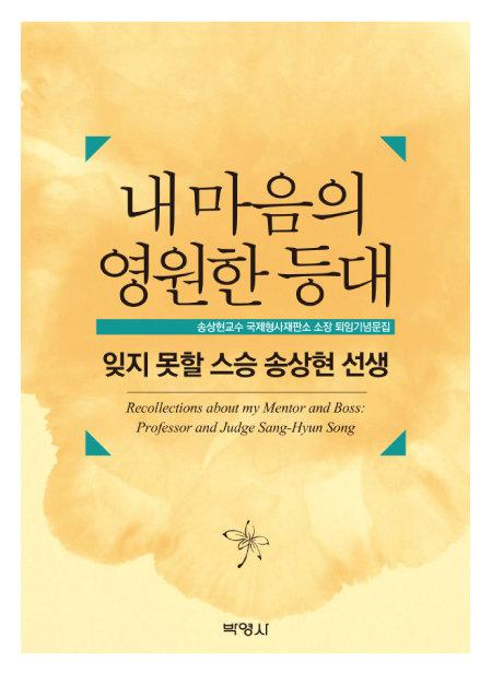 2015년 제자들이 출간한 '내 마음의 영원한 등대' 표지.